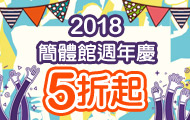 2018簡體週年慶