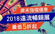 2018遠流暢銷展