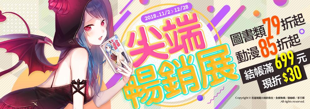 2018尖端暢銷展,滿額699元再折30元!