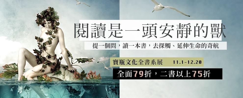 2018寶瓶文化全書系展,單書79折,任選兩本75折!