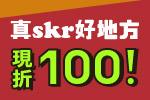 現折100