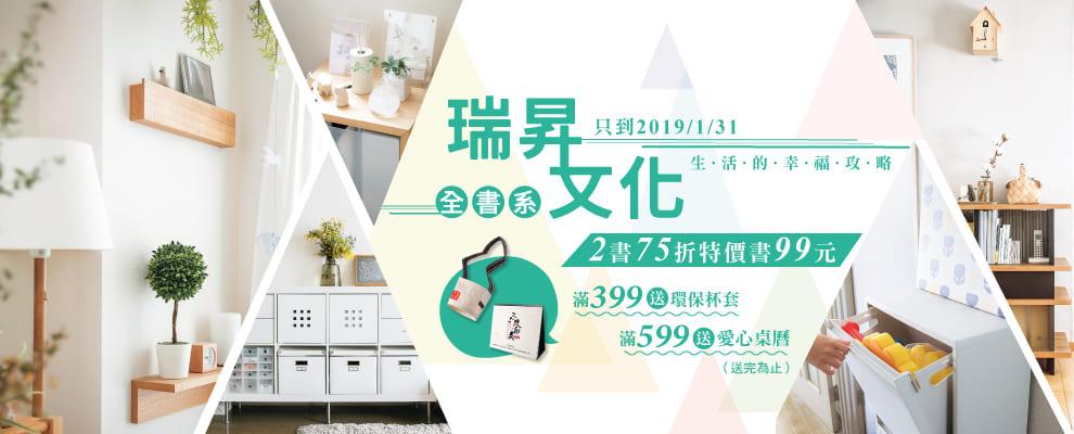 2018 瑞昇全書系展,99元起