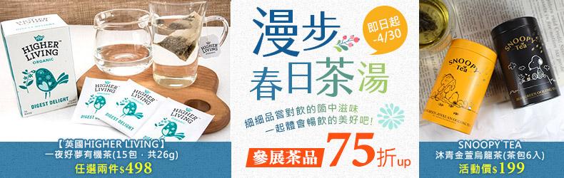 漫步春日茶湯|細細品嘗對飲的箇中滋味,一起體會暢飲的美好吧!參展茶品75折起↗