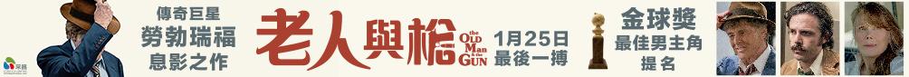 《老人與槍》