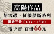 66元+免費領用Banner