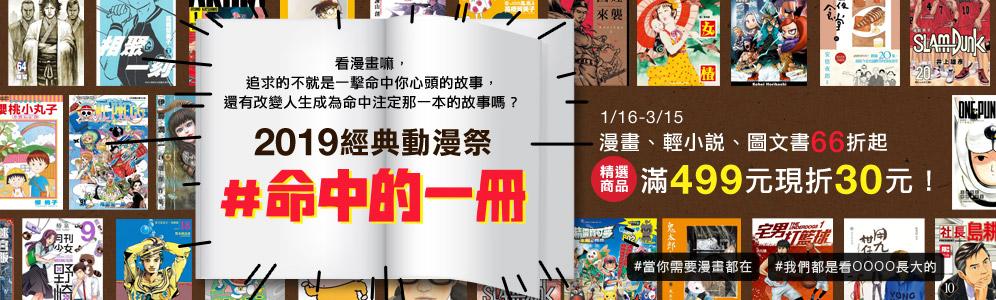 【2019經典動漫祭】命中的一冊!~漫畫、輕小說、圖文書66折起,精選商品滿499現折30元!