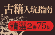 古籍精選2本75折