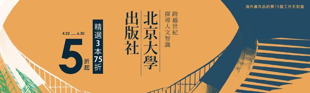 跨越世紀,探尋人文智識。 北京大學出版社5折起,精選3本75折。