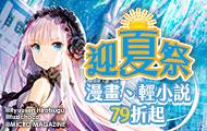青文迎夏祭動漫展