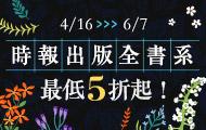 時報6/7