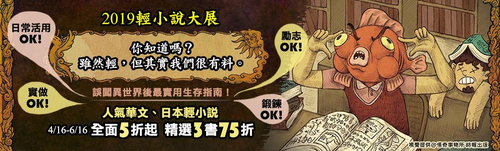【2019輕小說大展】【2019輕小說大展】你知道嗎?雖然輕,但其實我們很有料。華文、日本輕小說5折起!