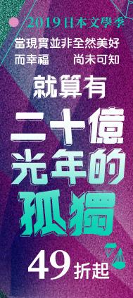 2019日本文學季
