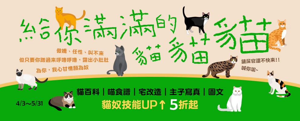 給你滿滿的貓貓~累了嗎?來點貓吧,百科、食譜、宅改造、寫真,貓貓展5折起