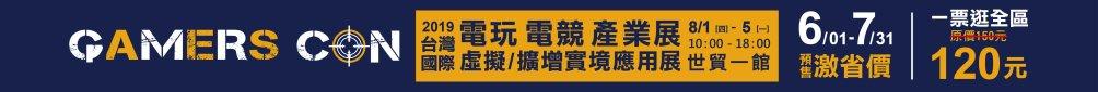 台灣電玩電競展