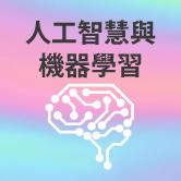 人工智慧與機器學習