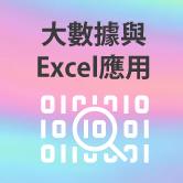 大數據與Excel應用