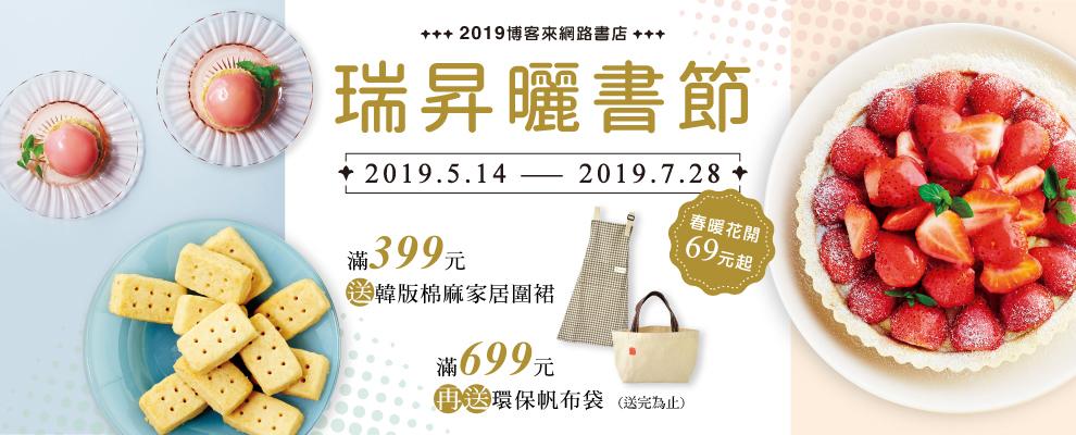 2019瑞昇文化曬書節書展,精美贈品滿額送!