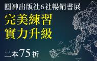 圓神暢銷書展