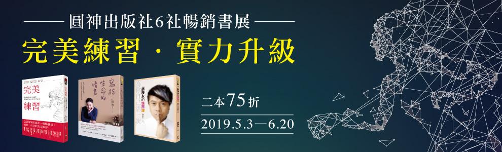 2019圓神暢銷書展,單書79折,任選2本75折!