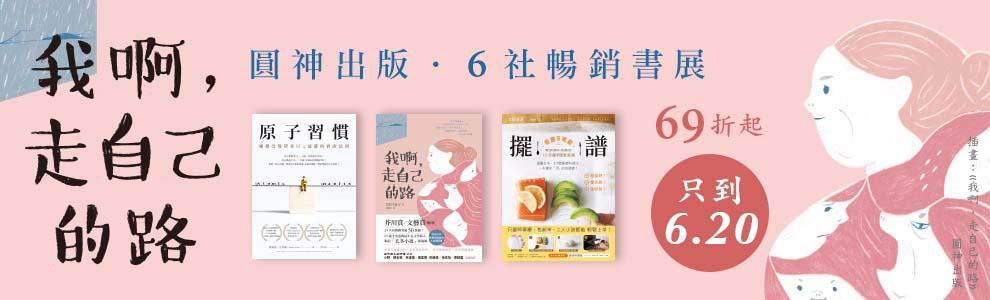 2019圓神暢銷書展,69折起,滿599元送限量「念念套組」!