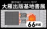 大雁出版基地書展
