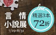 言情小說3本72折