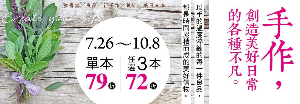 【2019雅書堂全書系】手作,創造美好日常的各種不凡。單本79折,任選三書72折,滿$899再送掛耳式咖啡包