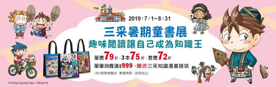 2019三采兒童暑期書展5折起,單筆訂單滿999元送知識漫畫提袋乙個!