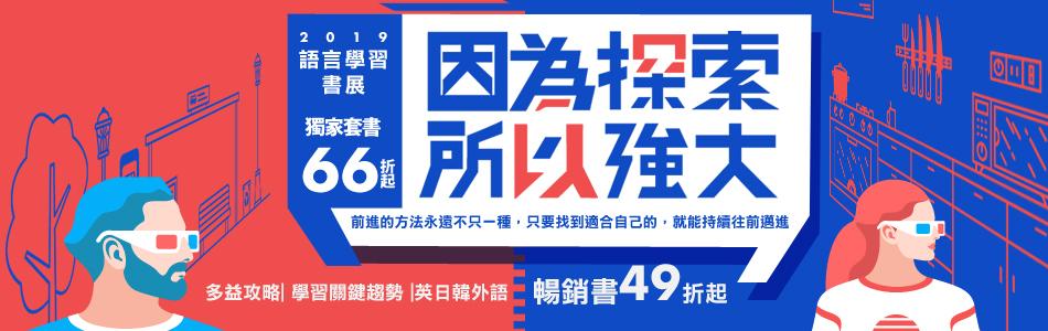 博客來2019語言學習展,獨家套書66折起!