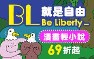 【漫畫輕小說69折起】BL就是自由