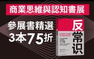 商業書展3本75折