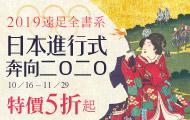 限量贈2020 典藏東京年曆