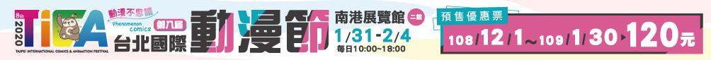 2020第八屆台北國際動漫節