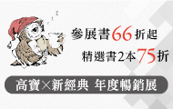 【2019高寶X新經典年度暢銷展】參展書66折起