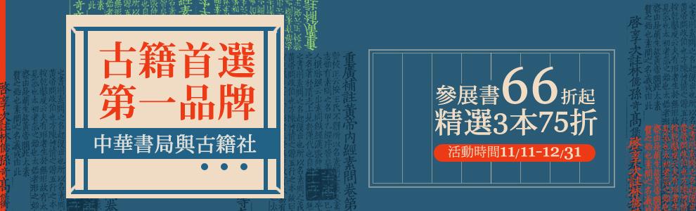 古籍首選,第一品牌。中華書局與古籍社參展書66折起,精選3本75折