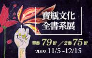 2019寶瓶文化全書系展,單書79折,任選2本75折