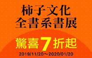 2019柿子文化全書系展,7折起