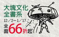 【2019大塊全書系】為工作折腰,在日常靠腰!
