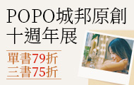 OPO城邦原創十周年展,結帳滿599元就送帆布袋!