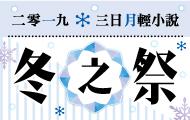 2019三日月冬之祭即將截止
