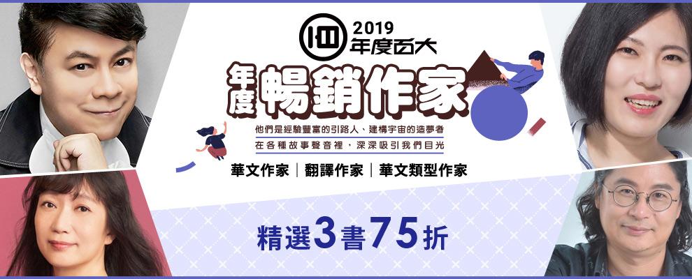 【2019博客來年度百大】今年最賣座的華文作家、翻譯作家、華文類型作家是他!
