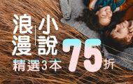 言情小說3本75折