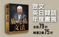 眾文英日韓語全書系,精選2書75折