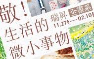 2019瑞昇全書系,單書77折,任選2本7折