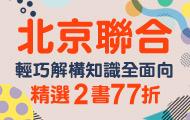 北京聯合書展2本77折