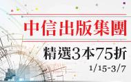 中信出版社3本75折