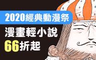 2020經典動漫祭|漫畫輕小說66折起