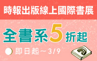 【2020時報線上國際書展】全書系5折起