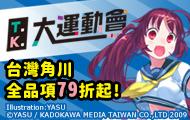 台灣角川動漫節【TK大運動會】!輕小說、漫畫85折,輕文學79折