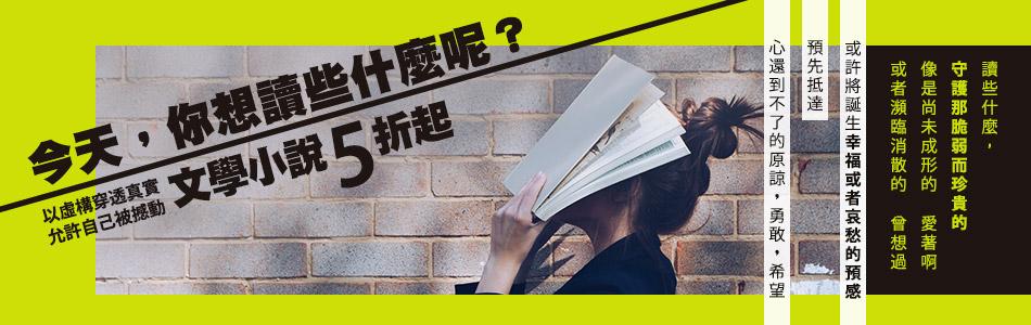 「今天,你想讀些什麼?」讀些什麼,守護那脆弱而珍貴的──文學小說5折起